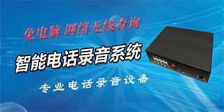 云端录音系统