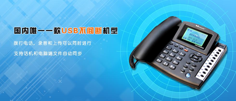 USB不间断加密录音电话机型