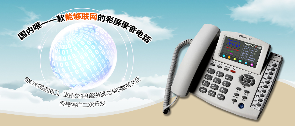 国内唯一一款能够联网的彩屏录音电话