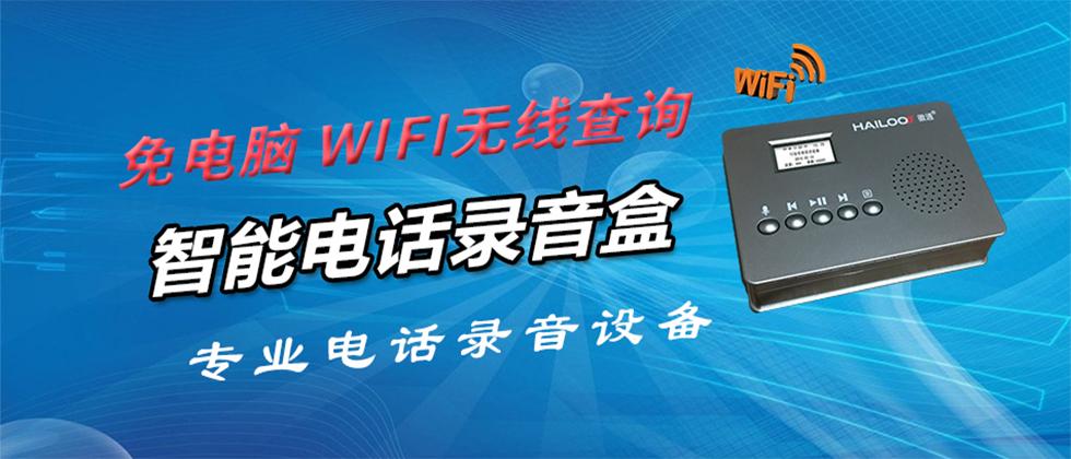 国内最专业的DSP高速高清录音电话机
